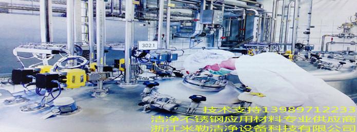 浙江米勒洁净设备科技有限公司