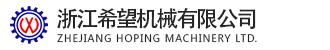 浙江希望机械有限公司