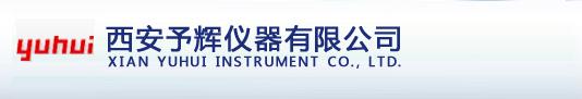 西安予輝實驗儀器有限公司