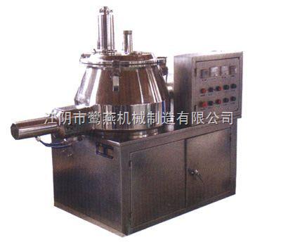GHL-系列高效湿法混合制粒机