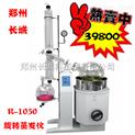 R-1050-郑州长城科工贸50L大型旋转蒸发仪R-1050