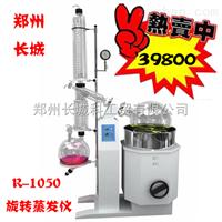 R-1050郑州长城科工贸50L大型旋转蒸发仪R-1050