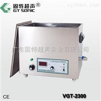固特超声VGT-现货标准,可定制  工业型单槽超声波清洗机系列