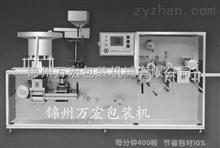 DPH250高速全自动泡罩DPH250铝塑包装机