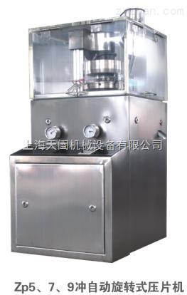 上海实验压片机