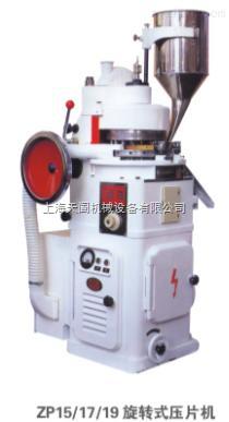 老式旋转 化工粉末压片机