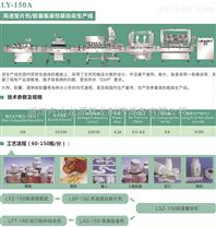 LY-150A胶囊瓶装包装自动生产线