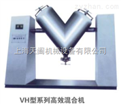 VH系列高效混合机