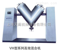 VH高效混合机