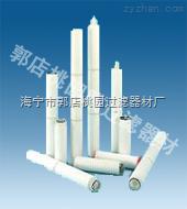 折叠式滤芯/过滤棒/膜滤芯/微孔膜滤芯