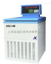 特價讓利正品離心機AXGL10M 高速大容量冷凍離心機