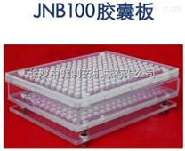 JNB-100膠囊灌裝板