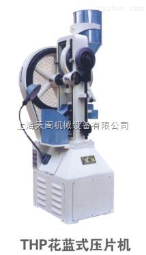 实验室篮式压片机
