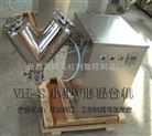 可定时VH-8小型粉末混合机 粉料混合机
