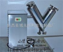 VH-14v型高效混合機︱v型強制攪拌混合機︱v型混合機價格優惠