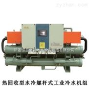 新疆恒星供應熱回收水冷螺桿工業冷水機組