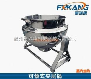 全不锈钢可倾斜式蒸汽加热夹层锅(无搅拌) 夹层蒸汽锅