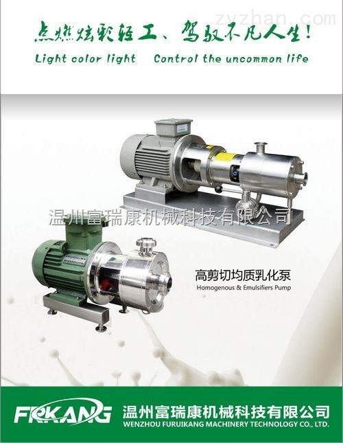 竞彩网官方app下载【AG集团网址: kflaoge88.com 】SRH高剪切乳化泵