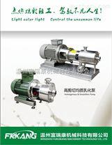 富瑞康SRH高剪切乳化泵