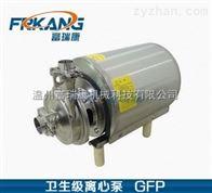 GFP系列不鏽鋼衛生離心泵