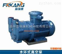 *不锈钢水环式真空泵