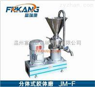 JM-F100分体式胶体磨