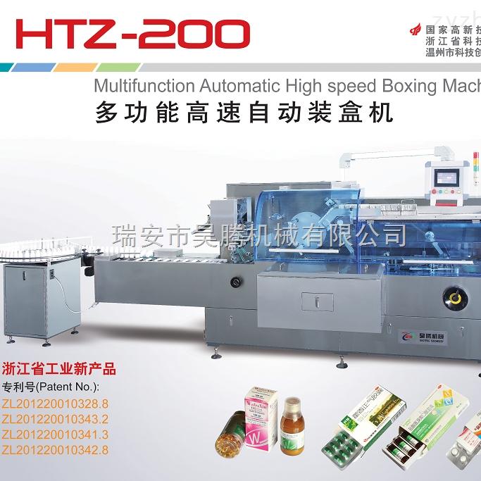 HTZ-200型多功能高速自动装盒机