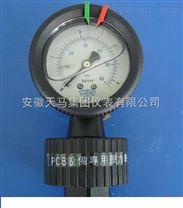 防強腐全塑隔膜壓力表