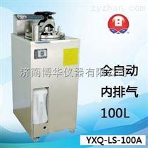 上海立式高壓蒸汽滅菌器廠家