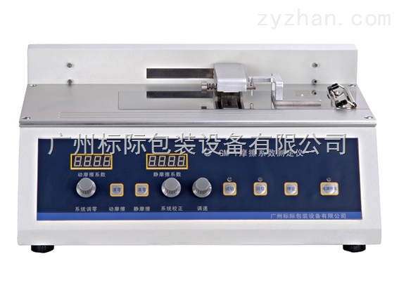 塑料薄膜摩擦系数测定仪