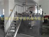 高速、高效濕法混合制粒機