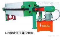 [新品] 630型液压压紧压滤机
