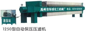 自动保压压滤机(1250型)