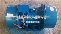 XA2.5-4振動電機價格