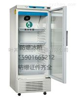 化学品防爆冰箱制造商微生物实验室防爆冰箱