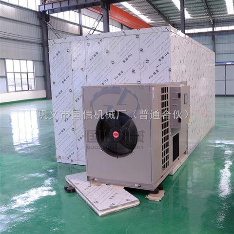 空气能热泵箱式黄芪烘干机