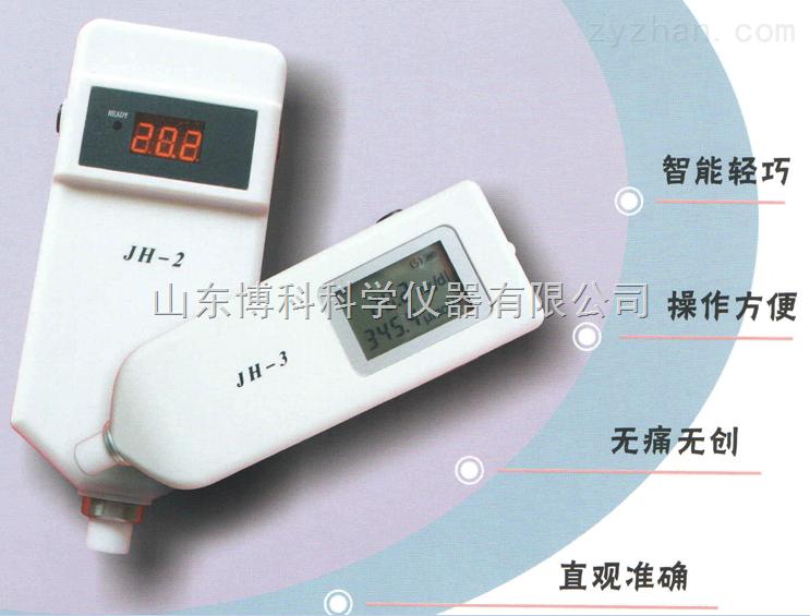 天津佳慧测黄疸仪器JH-2