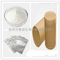 格列苯脲 降血糖原料药 生产厂家