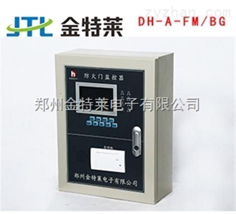 电气火灾监测系统,郑州金特莱