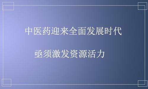 中医药迎来全面发展时代 亟须激发资源活力