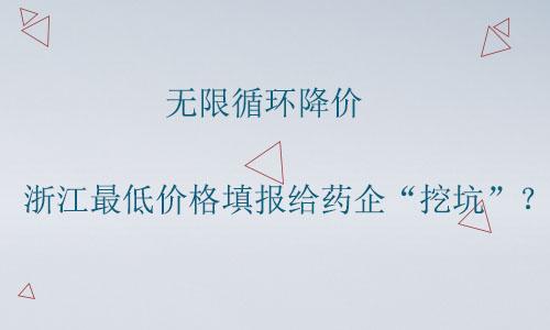 """无限循环降价 浙江最低价格填报给药企""""挖坑""""?"""