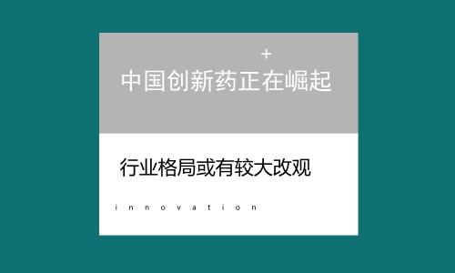 中国创新药正在崛起 行业格局或有较大改观