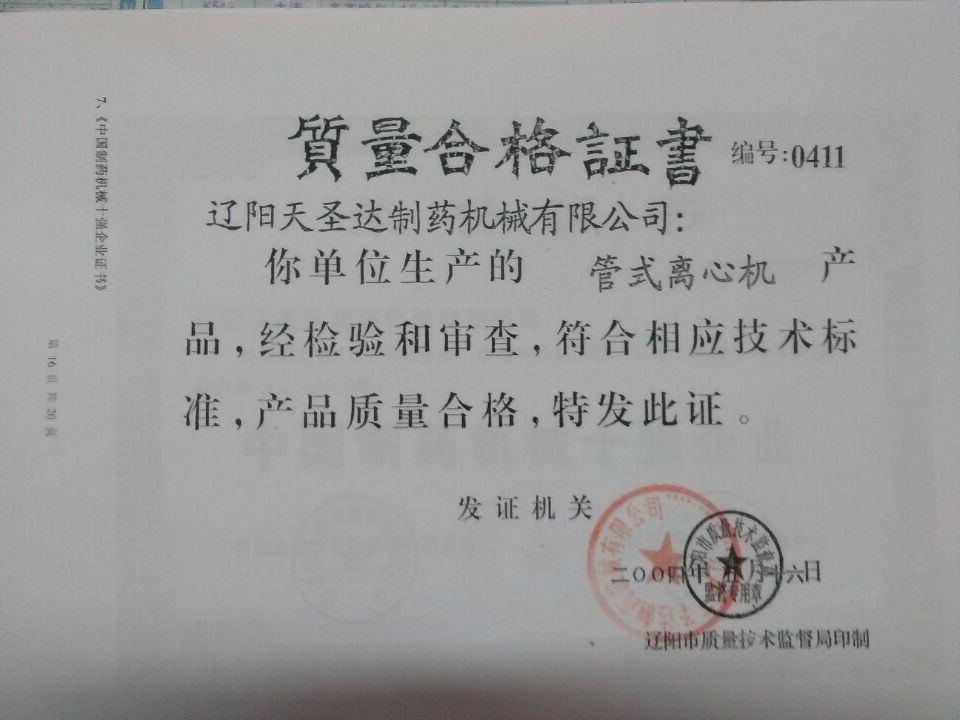 質量合格證書