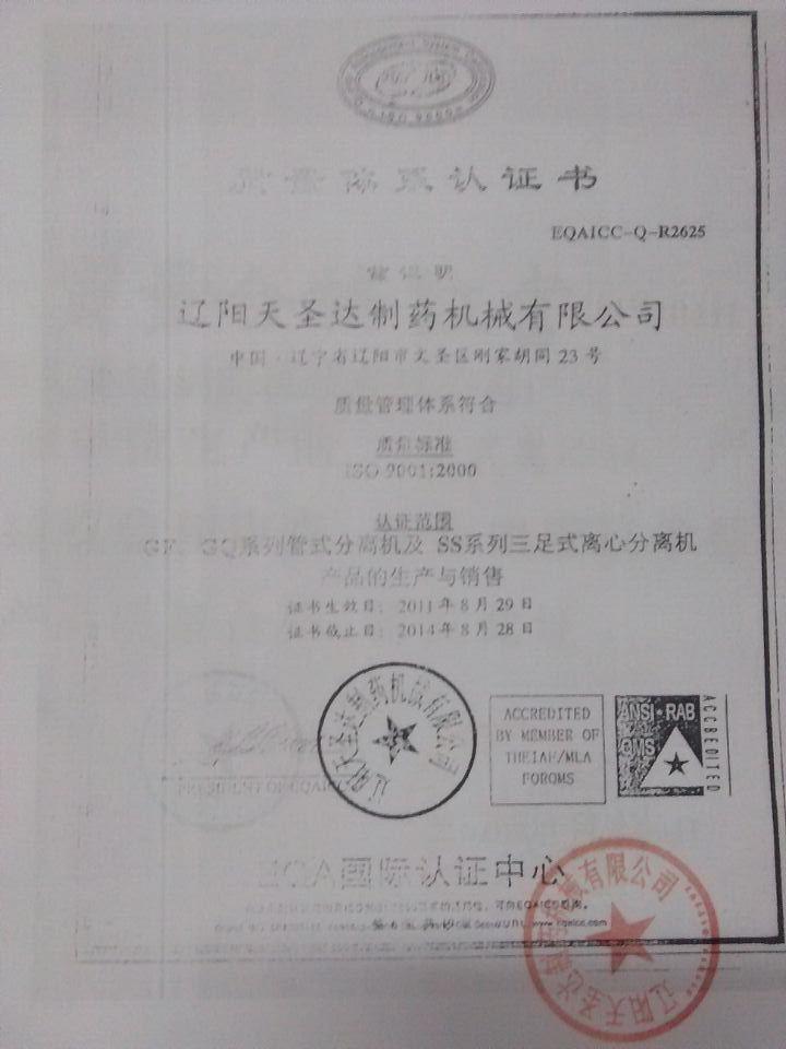 質量認證體系證書