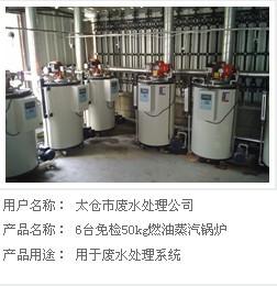 小型免锅炉证燃油蒸汽锅炉