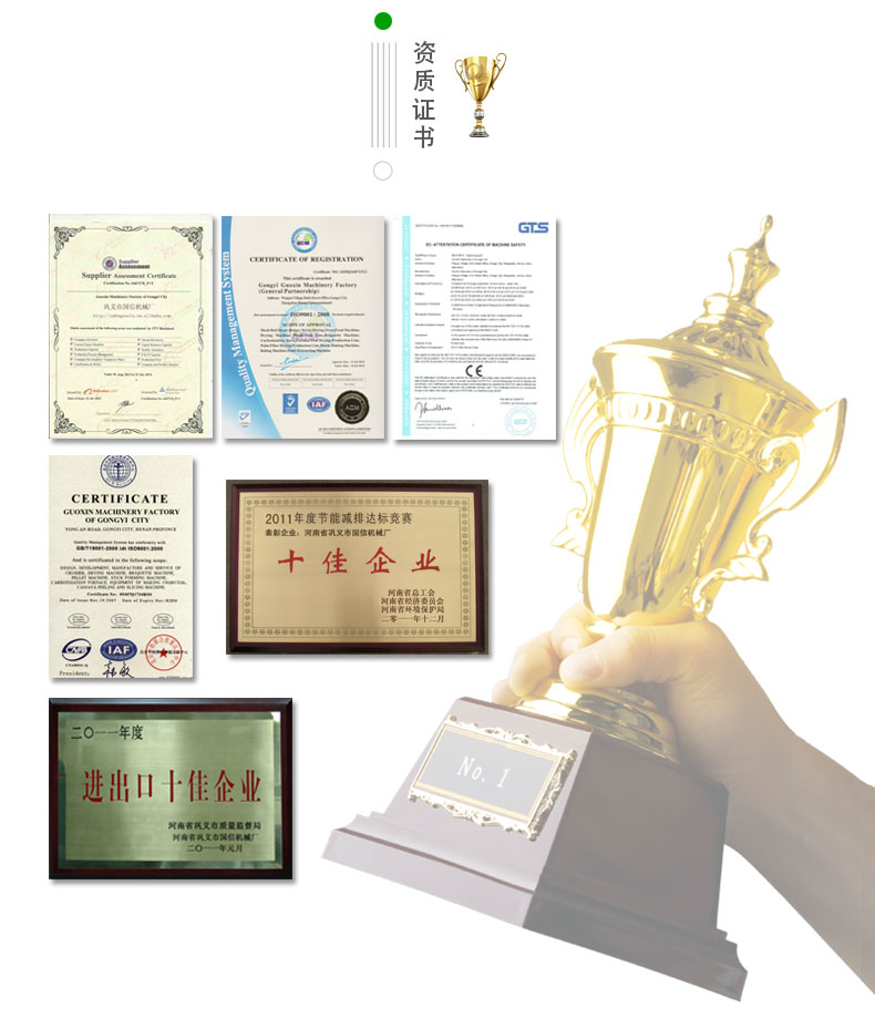 国信机械厂资质证书