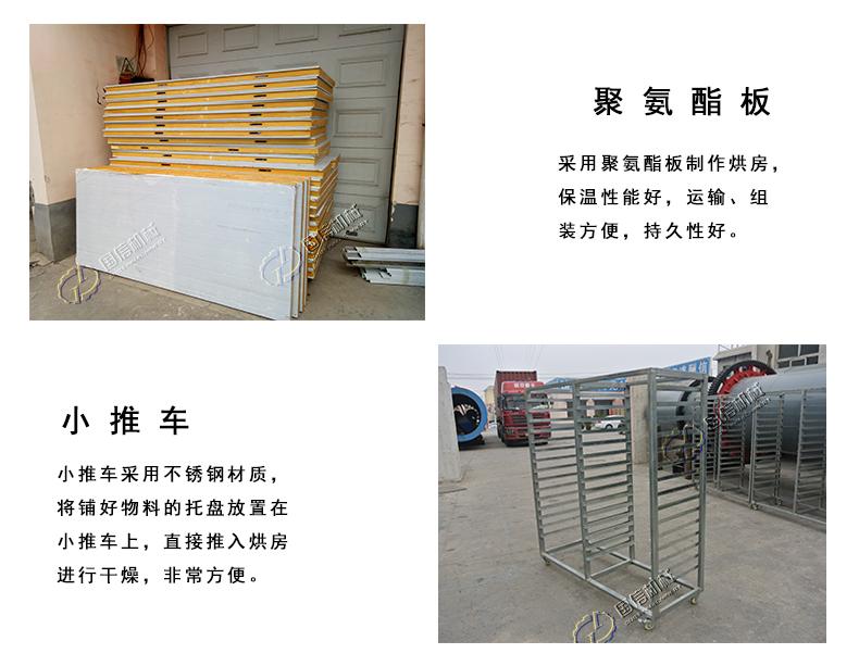 国信枳壳烘干设备聚氨酯板房、小推车及其特点