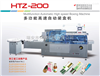 温州高速辊板式泡罩包装机