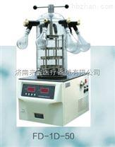 FD-1A-50博医康实验室真空冷冻干燥机